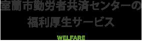 室蘭市勤労者共済センターの福利厚生サービス